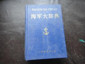 海军大辞典
