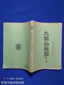 大学物理学(第一册)力学与物性(馆藏)