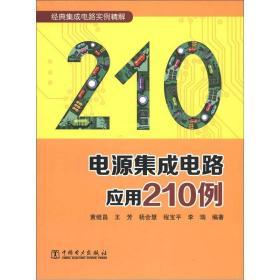 经典集成电路实例精解:电源集成电路应用210例