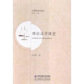 吕世伦法学论丛:第十一卷--理论法学课堂