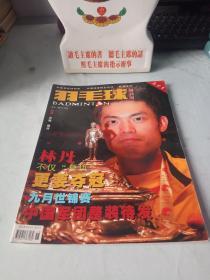 《羽毛球》(2006年创刊号)