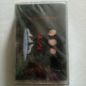 未开封蒙文磁带。草原狼组合蒙古民歌专辑。