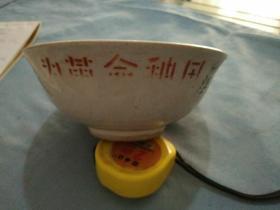 文革时期为革命种田瓷碗