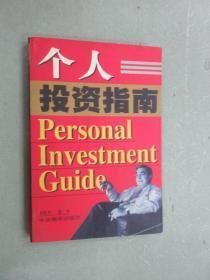 个人投资指南