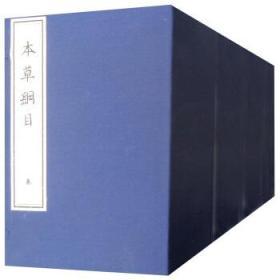 本草纲目(据1593年金陵本影印 16开线装 全四函二十三册  原箱装)  李时珍 李鸿涛 整理 北京科学技术出版社