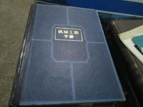 机械工程手册(第9卷 机械制造工艺 三)