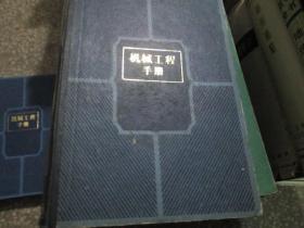 机械工程手册(第5卷)机械设计(二)