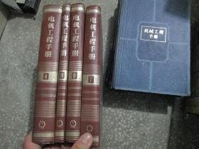 机械工程手册(第4、7、9、10卷)