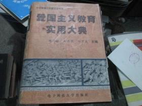 中华爱国工程联合会书库:爱国主义教育实用大典