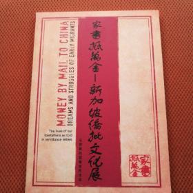 家书抵万金—新加坡侨批文化展(彩色铜板印刷,从侨批内容看先民生活)