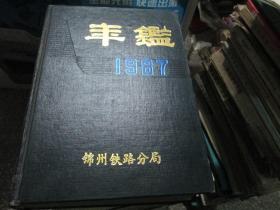 1987锦州铁路分局年鉴(16开,硬精装,大厚本)