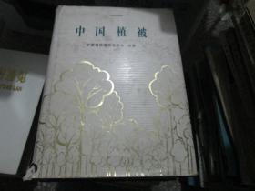 中国植被(16开精装本)