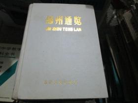 锦州通览(书厚重 16开精装 里面有大量图片 资料十分丰富)