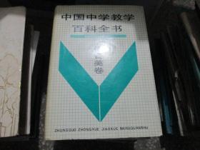 中国中学教学百科全书:体音美卷