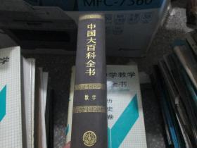 中国大百科全书:数学