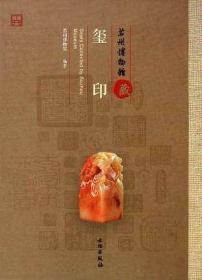 苏州博物馆藏 玺印