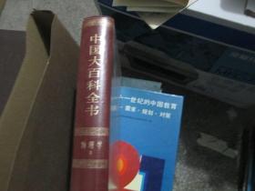 中国大百科全书:物理学 Ⅱ