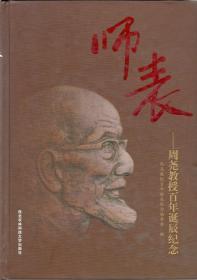 周尧教授百年诞辰纪念册