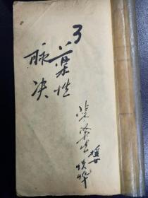 广东老中医陈泽生授女恢烨《临床集》之三72面只售复印件。