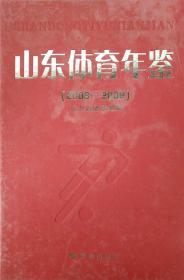 山东体育年鉴 2008-2009
