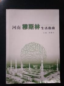 河南穆斯林生活指南