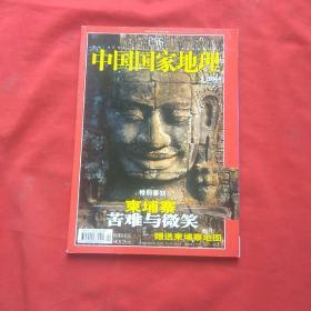 中国国家地理 2004年第4期 附地图