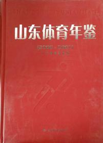 山东体育年鉴 2006-2007