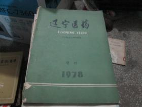辽宁医药----内科医生自修问答集1978年3增刊