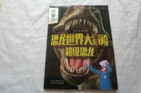 恐龙世界大冒险 : 超级恐龙