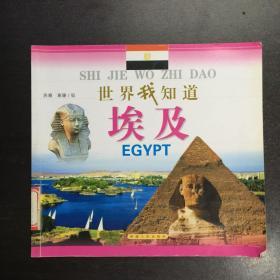 世界我知道:埃及