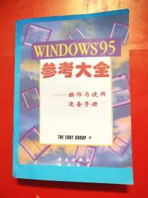 Windows 95参考大全:操作与使用速查手册