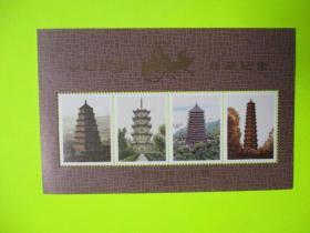 邮票样张:【中国邮票收藏纪念】