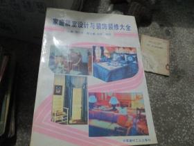 家庭居室设计与装饰装修大全