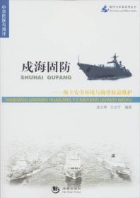 海洋与军事系列丛书·戍海固防:海上安全环境与海洋权益维护