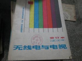 《无线电与电视》1983年合订本