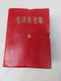 毛泽东选集:合订一卷本(军内发行)1968年
