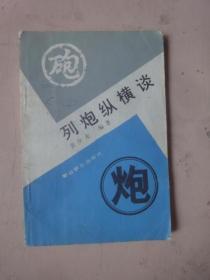 列炮纵横谈(1985年1版1印)