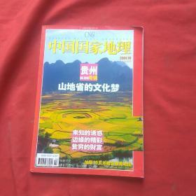 中国国家地理2004年10期(有附赠地图)贵州地图