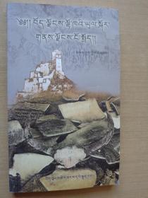 西藏山南旅游览胜(藏文)