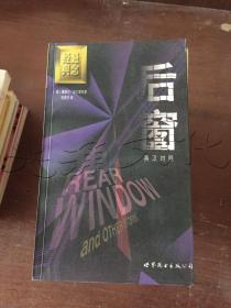 后窗.短篇小说集 英汉对照---[ID:127840][%#350D2%#]