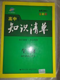 高中生物知识清单(生物高中必备工具书)第4次修订全彩版