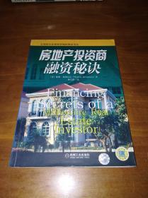 房地产投资商融资秘诀——全球财经证券投资理财精品译丛