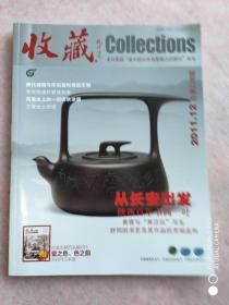 收藏2011第十二期总第228