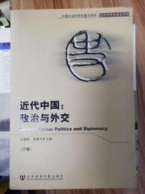 近代中国:政治与外交(下册)