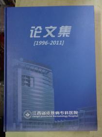 论文集【1996—2011】——江西省皮肤病专科医院