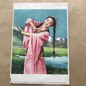 年画:青春舞,16开,金雪尘绘,上海画片出版社1955年新1版1印