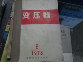 变压器杂志1978年第6期