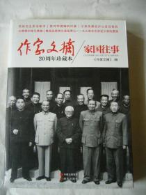 《作家文摘》20周年珍藏本:家国往事