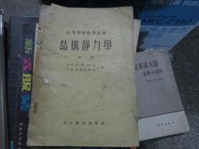 高等学校教学用书:结构静力学(第一册)