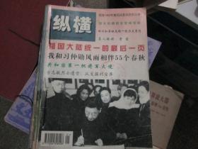 纵横杂志1999年第1期到6期(总109期到总114期)